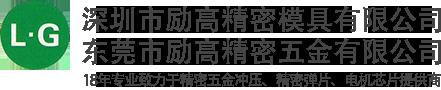 深圳市励高精密模具有限公司